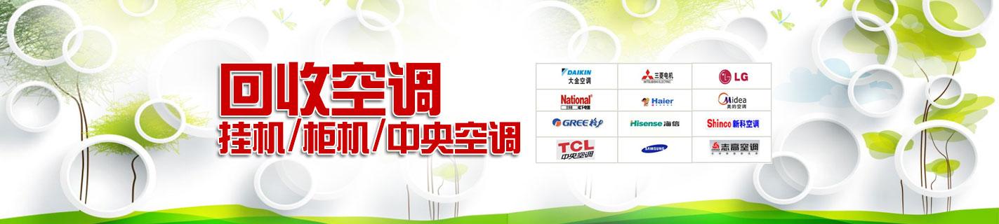 南昌中央空调回收