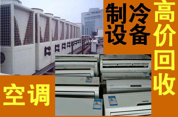 南昌免费拆除高价回收二手空调,废旧空调回收